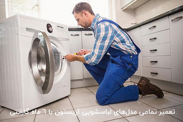 تعمیر ماشین لباسشویی آریستون در محل