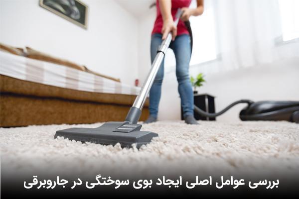 استفاده از جاروبرقی در پذیرایی بر روی فرش سفید
