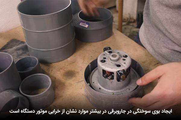 تعمیر موتور جاروبرقی توسط تعمیرکار در کارگاه