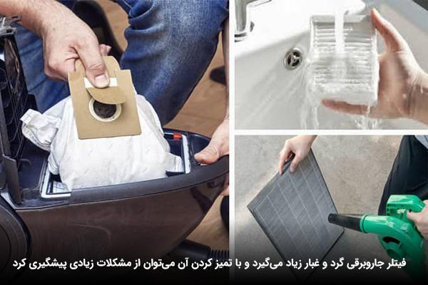 تمیز کردن فیلتر و کیسه جاروبرقی و قرار دادن آن در دستگاه