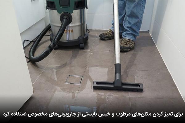 جاروبرقی مخصوص برای تمیز کردن مکانهای خیس